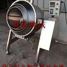 簡易型自動溫控炒食機~威綸機械,工廠直營,專業製造食品機械、炒食機、混合機、碎冰機、粉碎機、食品乾燥機等