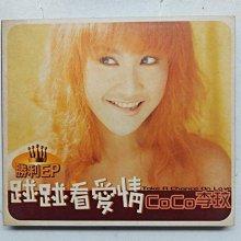coco 李玟 碰跳看愛情 EP 1998年 新力發行-1