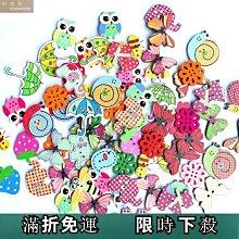 【折美居】50件混合裝飾鈕扣可愛動物按鈕2孔木製鈕扣 可愛的動物按鈕 2孔木製按鈕 兒童動物認知玩具 親子互動玩具 木質紐扣 5.gjds9501