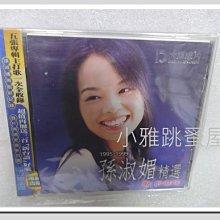 = Sallyshuistore = ☆ 二手CD: 孫淑媚 1995-1999精選 愛的滋味 (附側標) ☆