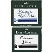 德國 Faber_Castell 卡式墨水 墨水管 6支裝/盒 黑色 藍色 任選