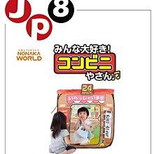 JP8日本代購 兒童遊戲帳篷 便利商店 益智玩具游戲屋 適合2~5歲 每日價格異動請問與答詢價