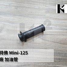 材料王*哈特佛 Mini-125 原廠 左把手膠管 加油管總成  把手膠管 手套 握把 手把套 加油管 (單個賣) *