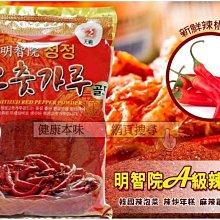 韓國 明智院清淨辣椒粉600g 現貨有細粉/粗粉  [KO49130323] 健康本味