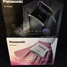 ^_^嘉義東京直遞 NI-FS360 FS310 手持輕量除菌除臭蒸氣電熨斗 迷你掛燙機