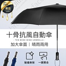 現貨!加大傘面 十骨防風自動摺疊傘 黑膠 自動傘 自動開合 晴雨傘 折疊傘 遮陽遮雨防曬  #捕夢網【HOR7B1】