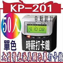 時薪打卡鐘 自動統計功能 時薪打卡鐘  Kings Power KP-201 大型背光液晶顯示幕