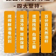 [甄品油舖] 冷壓鮮榨油 黃金亞麻仁油250ml*3瓶 黑瓶系列(接單後現榨)