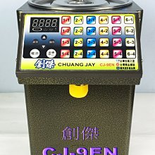 ㊣創傑益芳CJ-9EN全新果糖機定量機(烤漆)另有真空機連續封口機印字機顆粒分裝機計量機液體充填機封杯機封盒機真空袋