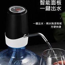 抽水飲水器 智能面板一鍵出水 !  USB 充電隨走隨充 !