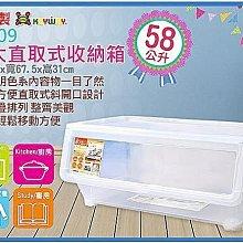 =海神坊=台灣製 KEYWAY LF609 特大直取式收納箱 掀蓋整理箱 耐20kg 附蓋 58L 4入1650元免運