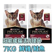 【免運】☆寵物王子☆ ProPlan 冠能 貓糧 7KG / 7公斤 成貓雞肉活力提升 / 成貓鮭魚活力提升