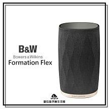 『愛拉風興大店』英國 B&W Formation FLEX 無線TWS 串聯藍芽喇叭 打造家用音樂系統