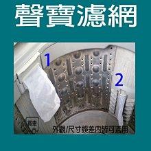 聲寶洗衣機濾網 棉絮過濾網 ES-DJ14P ES-H11F ES-A997W ES-G10A85 ES-D15S