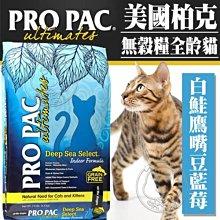 【🐱🐶培菓寵物48H出貨🐰🐹】美國柏克》無穀糧全齡貓白鮭鷹嘴豆藍莓腸胃強化保健配方-6kg/包自取不打折
