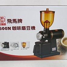 【超值促銷】楊家 正 飛馬牌 電動磨豆機 600N研磨機 / 新款抗UV材質豆槽/台灣製造