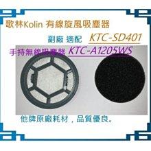 副廠 適配 歌林 有線強力旋風吸塵器 KTC-SD401 濾網+海綿 無線吸塵器 KTC-A1205WS HEUM
