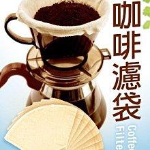 棉布咖啡濾袋 4~7人份 (8入)