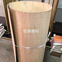 [台北市宏泰建材]可彎曲木板板材5mm4*8