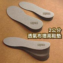 2公分增高鞋墊