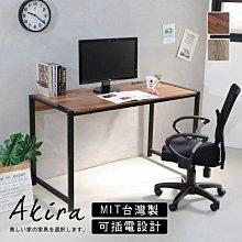 新品/優惠免運【居家大師】110公分寬-耐重型加粗鐵管工作桌(附插座) 工業風 電腦桌 書桌 辦公桌 餐桌 TA079