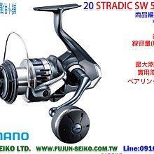 【羅伯小舖】SHIMANO捲線器 20` STRADIC SW 5000PG