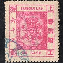 AA1上海工部小龍制錢第六次漏點文六十文舊票無膠無貼