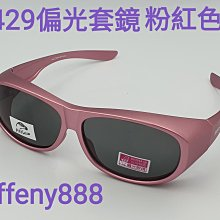 台灣製造寶麗來偏光眼鏡(近視可用套鏡)太陽眼鏡 防風眼鏡 運動眼鏡9429男女通用小臉型和小學生可用