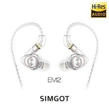 【音樂趨勢】SIMGOT EM2 洛神系列圈鐵入耳式耳機