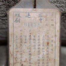 早期國軍中興部隊識別證