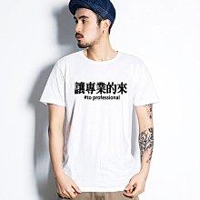 讓專業的來 中文男女短袖T恤-2色 漢字繁體文青富士趣味幽默 亞洲版型 有童裝 199