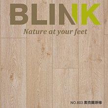 【BLINK】水悅 抗潑水AC4等級超耐磨卡扣木地板 803 奧克蘭原橡 (連工帶料/坪)