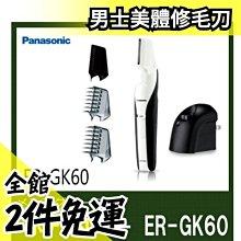 空運 日本 Panasonic 國際牌 ER-GK60 男士美體修毛刀 充電式 電動美容 除毛刀 毛髮修剪【水貨碼頭】