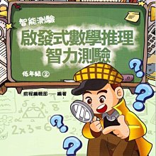 【JC書局】國小 前程出版 啟發式 數學推理智力測驗 低年級(2)
