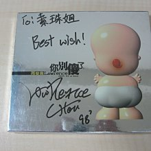 電台專用宣傳版/周俊偉親筆簽名/有署名/周俊偉-你別傻了/附外紙盒.樂迷卡/BMG唱片1998年