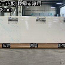 網建行® PVC天花板 輕鋼架用【2X2呎X厚8mm】每箱790元 ☆ 紅雲 純白 藍雲 一箱2坪 量多有折扣
