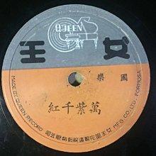 台灣 女王唱片 花香襯馬蹄,萬紫千紅,78轉唱片 蟲膠唱片 曲盤唱片 電木唱片 SP唱片 留聲機