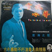 黑膠唱片(僅封底面)~藍海之歌專輯,收錄月光小夜曲等