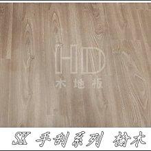 《鴻達木地板》SK匠師手刮-榆木