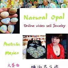 (陳淑芬手作)1克拉天然蛋白石。澳洲、墨西哥。火蛋白、黑蛋白、彩虹蛋白、水晶蛋白。蛋面、刻面。秤重計價。