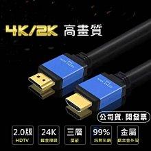 4K HDMI線 1.5米 HDMI 2.0版 HDMI線 HDMI公對公 4K  PS4 PS4 數位機上盒 MOD