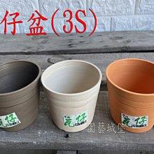 【園藝城堡】瓦仔盆 3S 仿陶素燒盆 仿瓷特殊造型花盆 花盆 塑膠盆