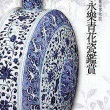 震旦藝術博物館-明永樂青花瓷鑑賞(精裝)-吳棠海-中國陶瓷