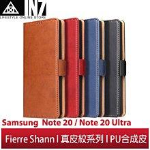 【蘆洲IN7】Fierre Shann真皮紋Samsung Note20/Note20 Ultra錢包支架款磁吸側掀皮套