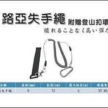 【野川釣具-釣魚】路亞失手繩(3米)~付綁帶.無放竿環可使用