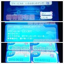 【飼育配布屋】神奇寶貝 電影 配布 配信 色違 耿鬼 日版 X Y ORAS 3DS 6V 寶石 太陽 月亮 精靈寶可夢
