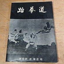 跆拳道:韓國的自衛術(初學者和高段者的教材)│崔泓熙│台灣書局總經銷│老書