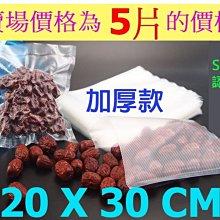 【極品生活】買越多越便宜~20x30 CM 食品級網紋真空袋5片 SGS認證 紋路真空袋 真空包裝袋 壓紋袋 真空保鮮機