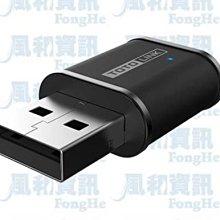 TOTOLINK A650USM AC650 迷你USB無線網卡【風和網通】
