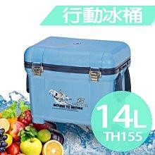 (免運費) TH-155 15休閒冰箱 冰桶 冰寶 行動冰箱 保冷箱 保冰箱 保冷 保冰 釣魚 休閒冰箱